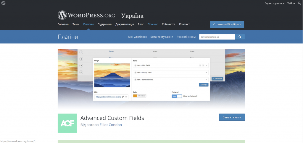 плагін advanced custom fields