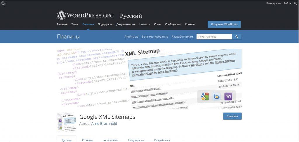 google-xml-sitemap plugin