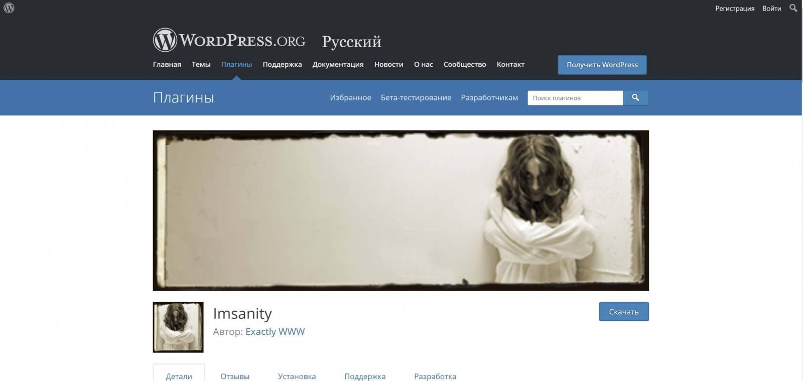 imsanity-blog