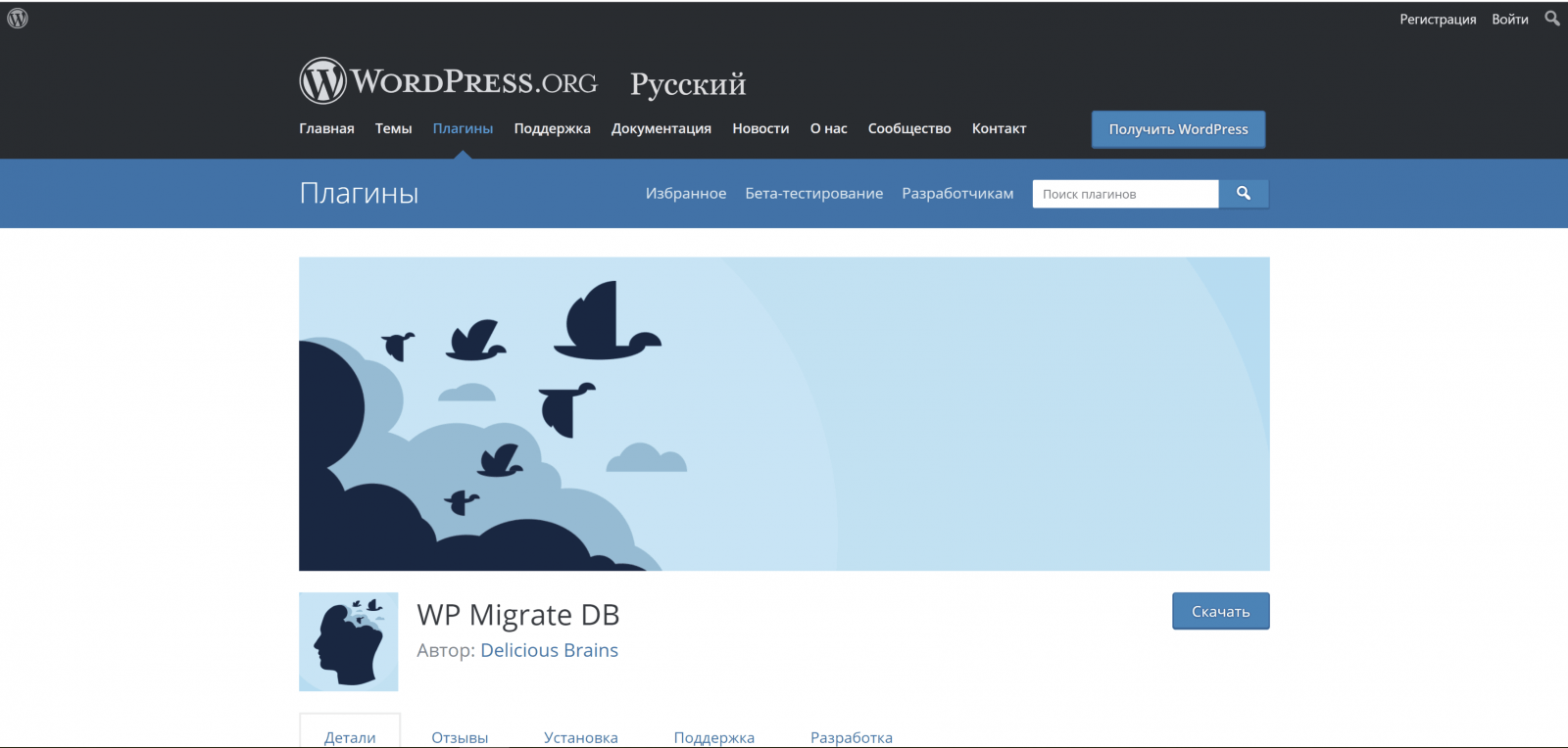 wp migrate data base blog