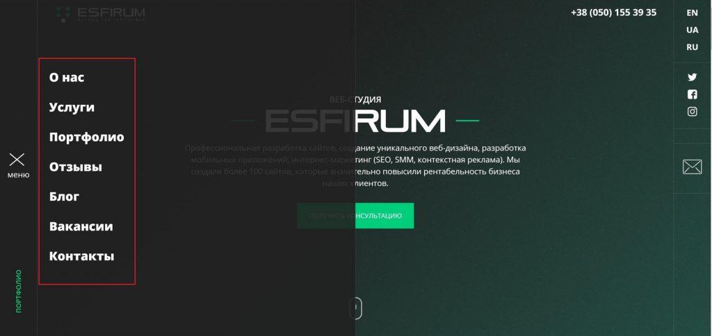 esfirum меню сайта