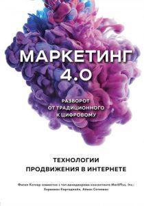 книга маркетинг 4.0