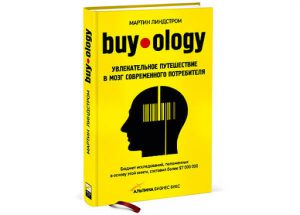 книга buyology