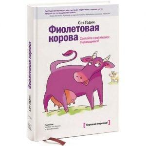 книга фиолетовая корова