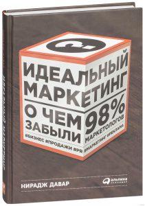 книга идеальный маркетинг