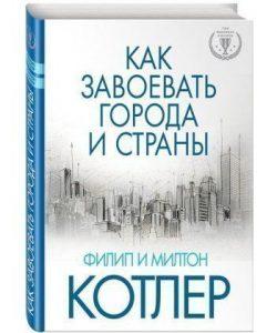книга как завоевать города и страны