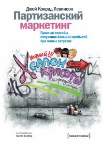 книга партизанский маркетинг