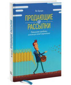 книга продающие рассылки