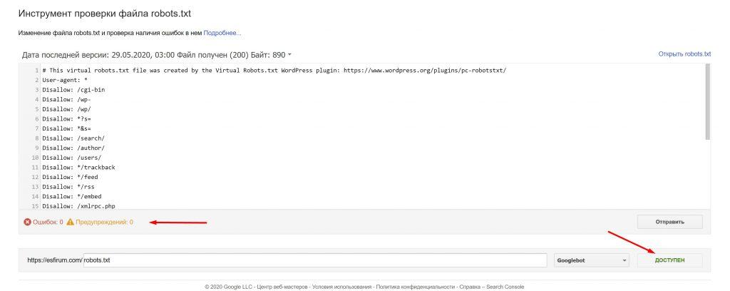 проверка файла robots txt в gsc